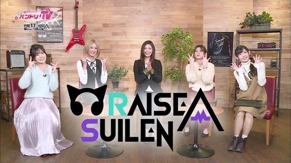 BanG Dream!(バンドリ!3期) 特別編 feat.RAISE A SUILEN