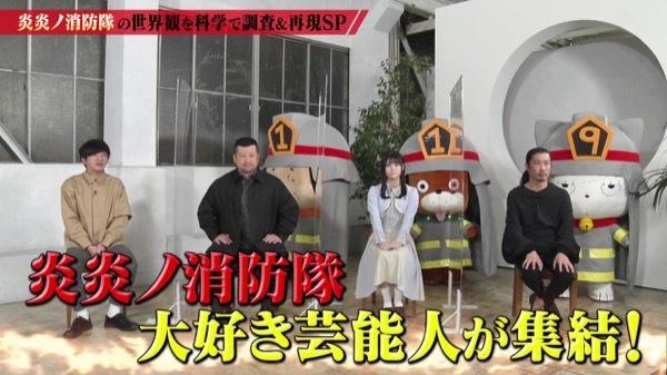 炎炎ノ消防隊 弐ノ章 特別番組「第8科学調査隊」前編