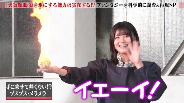 炎炎ノ消防隊 弐ノ章 特別番組「第8科学調査隊」後編